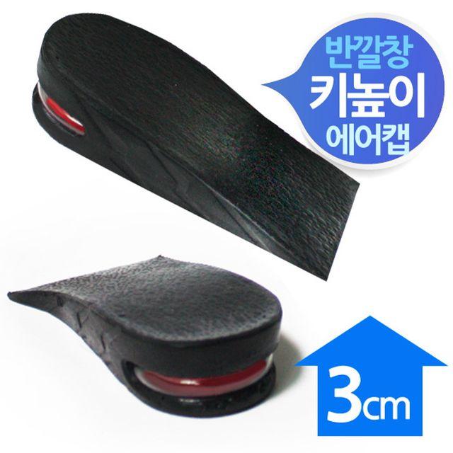 W 에어캡 키높이 반깔창 3cm 블랙 깔창 운동화