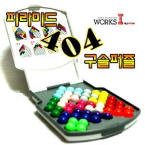 3D퍼즐 피라미드게임 404 구슬퍼즐 두뇌계발게임
