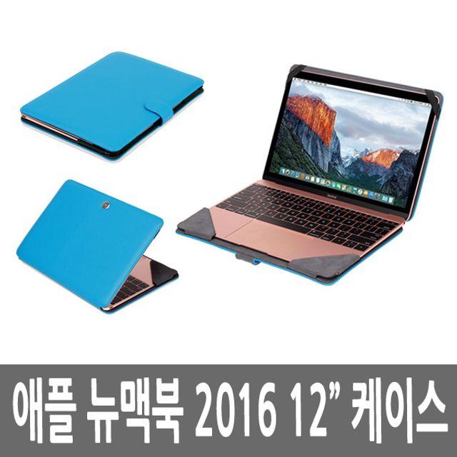 뉴맥북 2016 12 케이스 맥북 MLHE2KH/A case