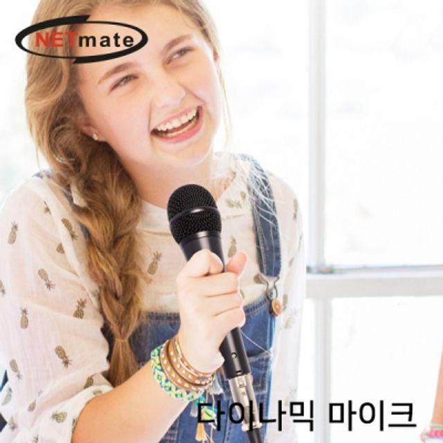 NETmate 다이나믹 카디오이드 마이크 노래방 마이크