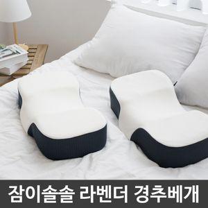 수면 유도 라벤더 패치 수면 경추 베개 잠이솔솔