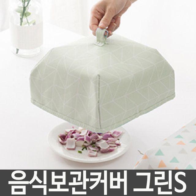 접이식 보온 푸드 음식 보관 커버 밥상보