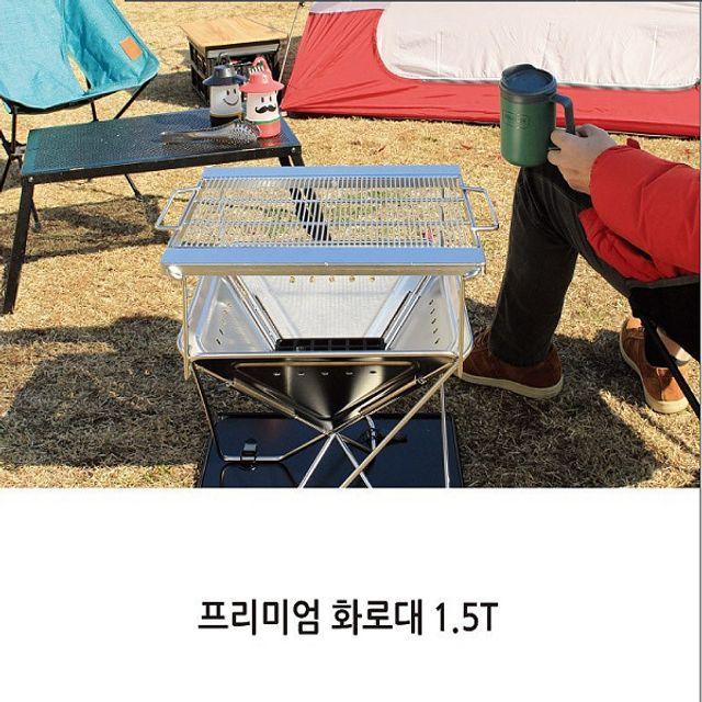 캠핑화로대 프리미엄 대형 화로대 1.5T 스노우아울