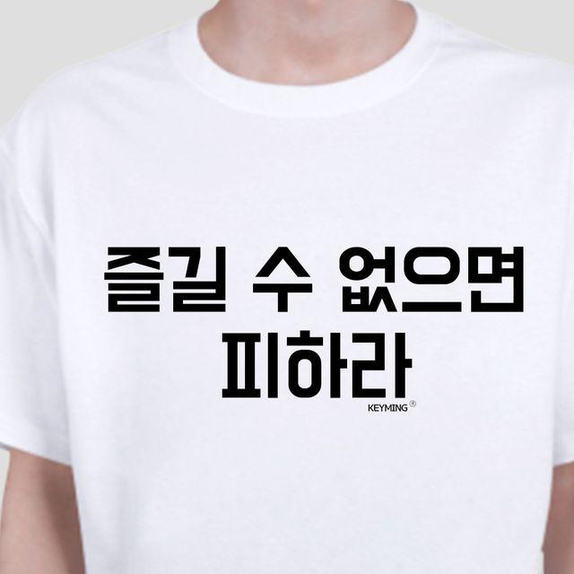 키밍 즐길수없으면 피하라 엽기 반팔티 인싸 티셔츠
