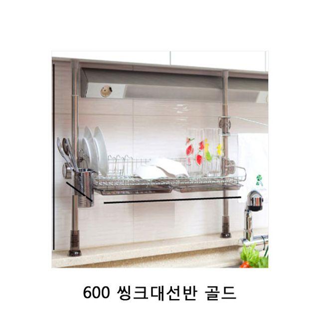 600 씽크대선반 골드 1P 식기건조대 주방식기건조대