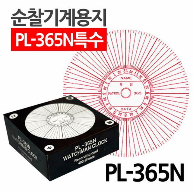 W 순찰기계용지 PL-365N용 특수용지 400매박스