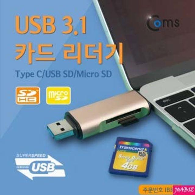 Coms 멀티 카드리더기(Type C/Micro 5P/USB)