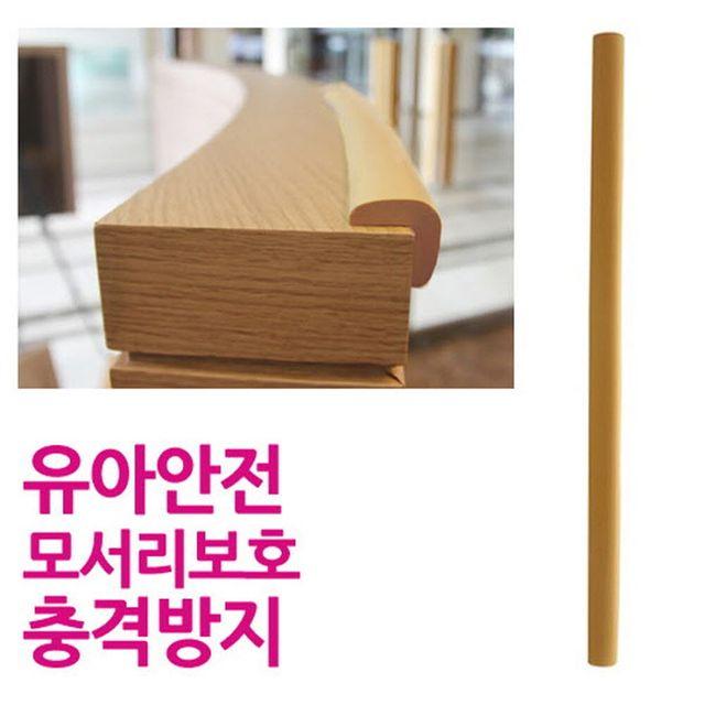 W 긴모서리안전보호대 소 베이지 50cm 유아안