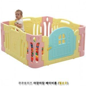 유아동 아장아장 놀이방 볼풀장 옐로우