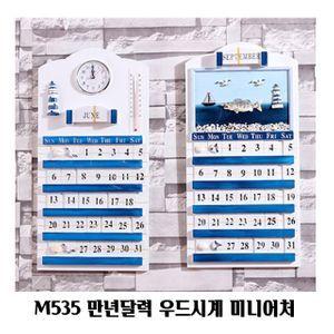 M535 만년달력 우드시계 미니어처 인테리어 소품