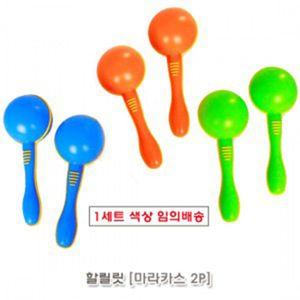 할릴릿 마라카스2p (MB3369) 임의배송