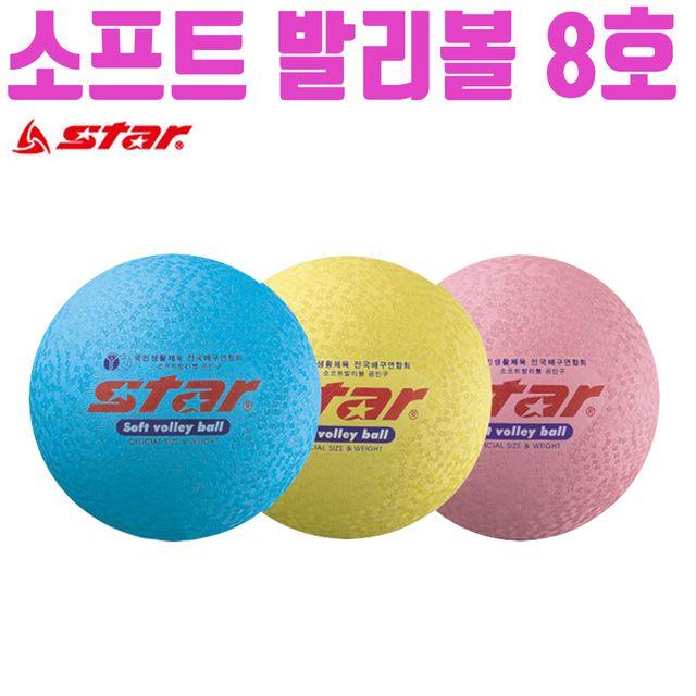 스타 소프트 발리볼 8호 배구 피구 족구 공 체육 핑크