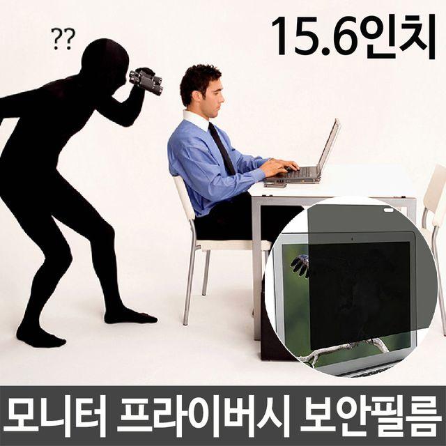 노트북 모니터 보안 필름 중요업무 정보 개인 보호