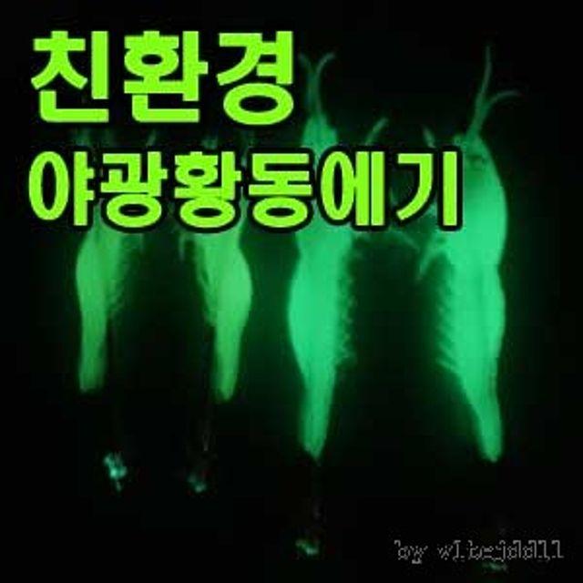 씨타임 야광황동에기 3.5호 쭈꾸미 낚시 채비 에기