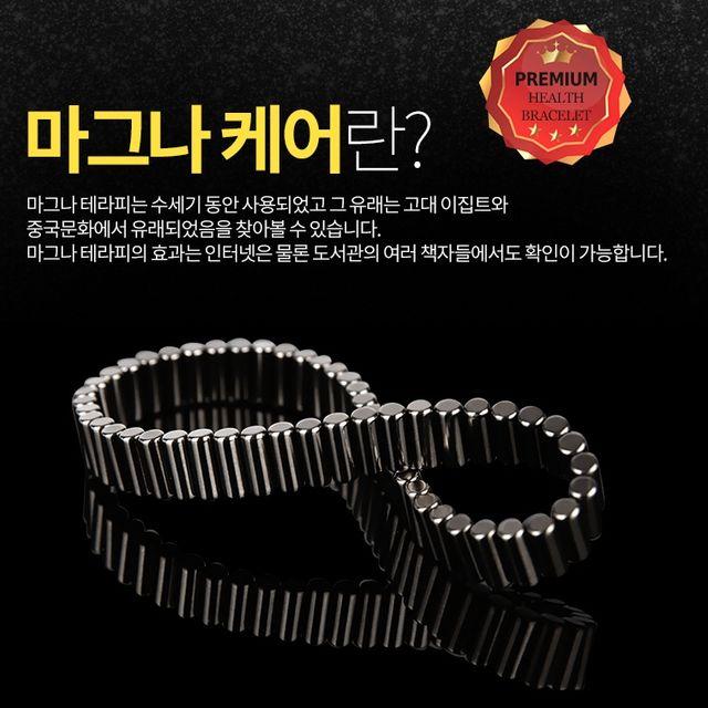 韩国直邮 磁铁手镯 礼物