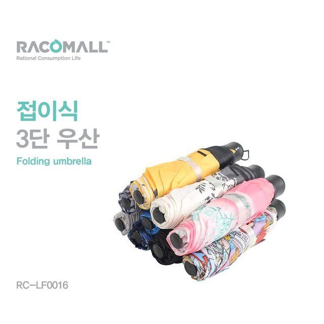 RC-LF0016_접이식 3단 우산