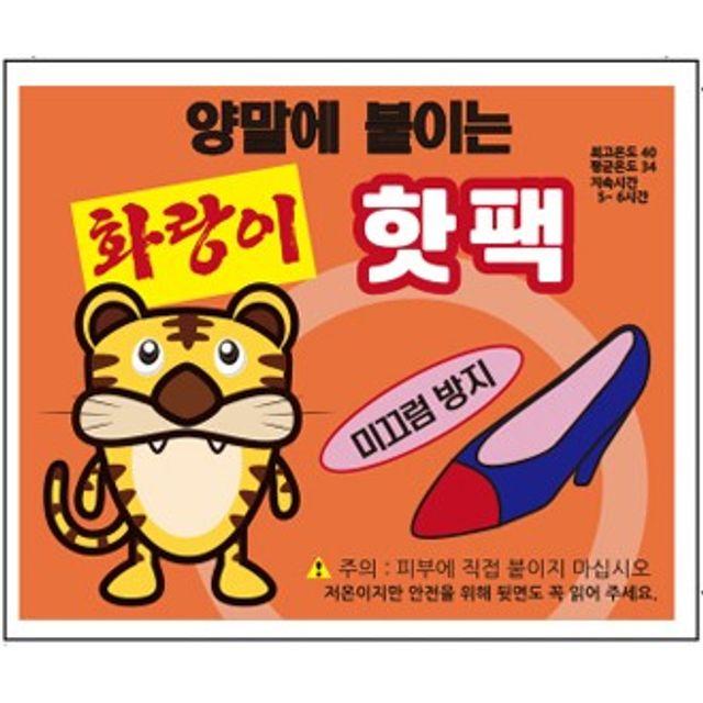 화랑이 발핫팩 핫팩 손난로 중국공장직영
