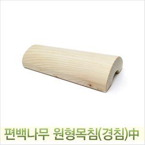 TCb 피톤마을 편백 원형목~침(경침) (중))이노하이