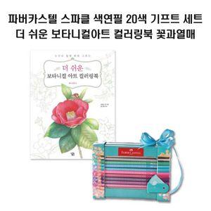 꽃열매 보타니컬 아트 컬러링북 파버 스파클 20색