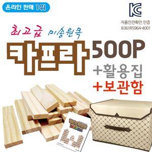 카프라500p+활용집(1)+보관함(중)