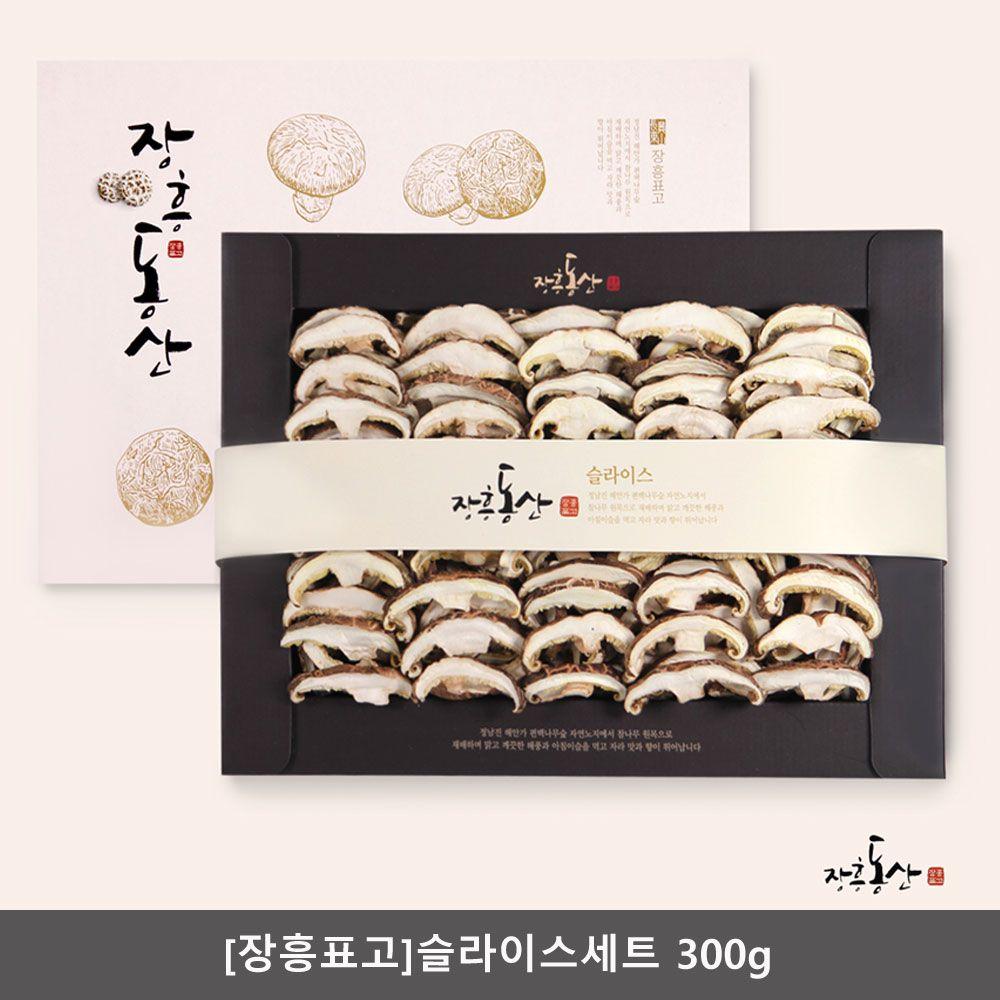 W2BA182(장흥표고버섯)슬라이스세트300g 장흥동산표고,표고버섯,백화고,흑화고,동고