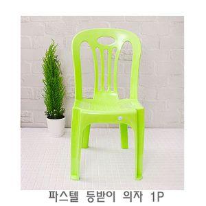 파스텔 등받이 의자 1P 간이 야외용 행사용