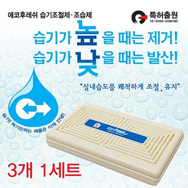 [더산쇼핑]에코후레쉬 실내 조습조절제(조습제)3개 조습조절 조습제 습기제거 환절기필수품 실내습기조절