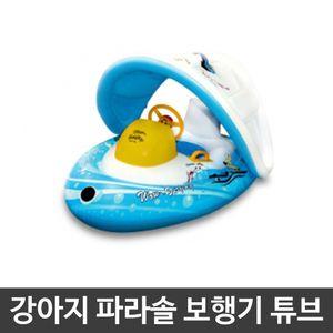 여름 휴가 물놀이 바다 강아지 파라솔 보행기 튜브