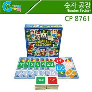 [가베가족] 숫자공장 보드게임 CP8761