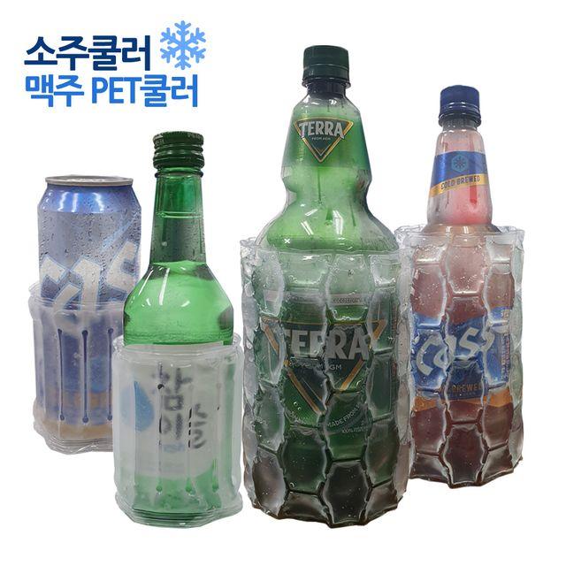 W 음료보냉기 소주쿨러 맥주 PET쿨러 아이스팩