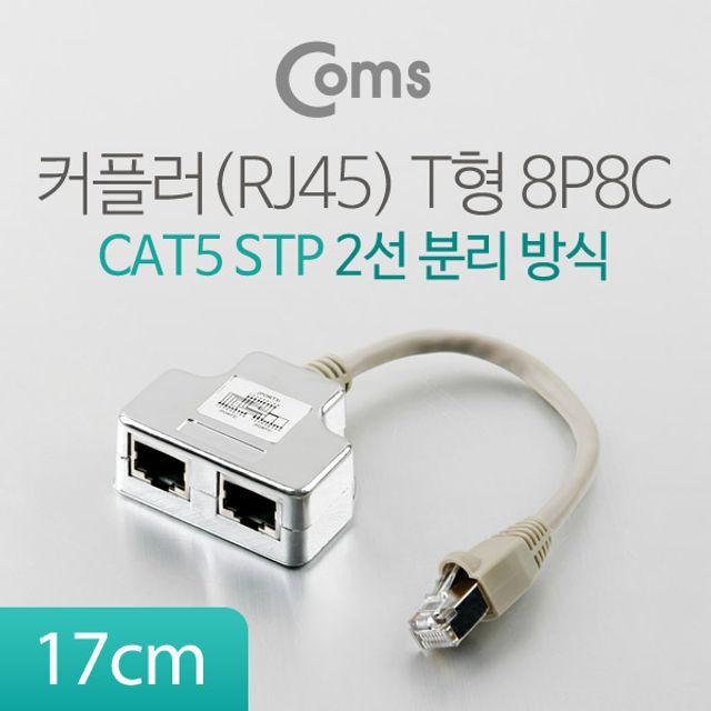 Coms 커플러 RJ45 T형 8P8C 17cm 2선분리 방식 STP