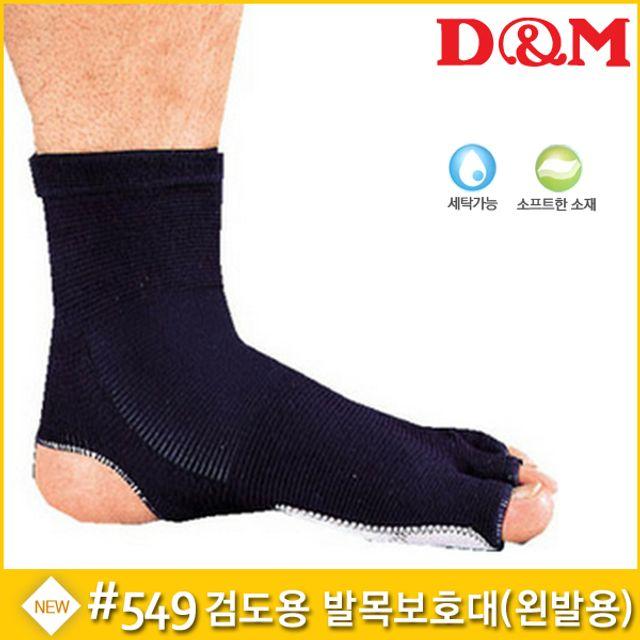 디앤엠 549 검도용 발목보호대(왼발용) 뒷꿈치오픈형