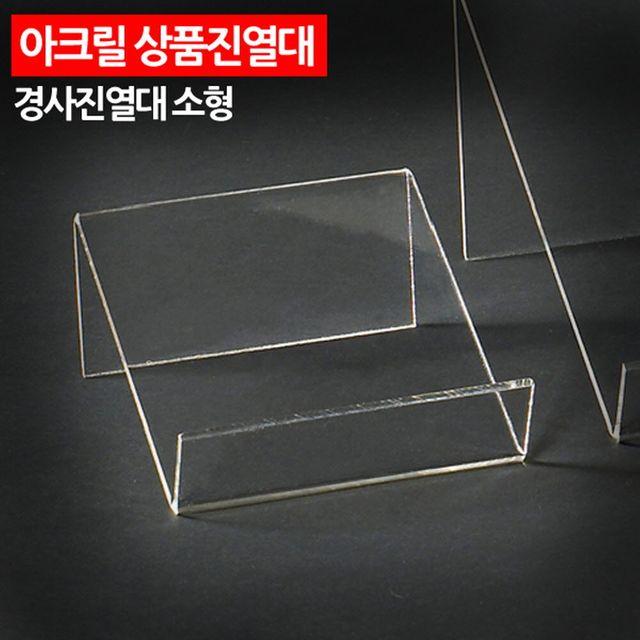 W 아크릴 상품진열대 경사진열대 소형 소품진열대