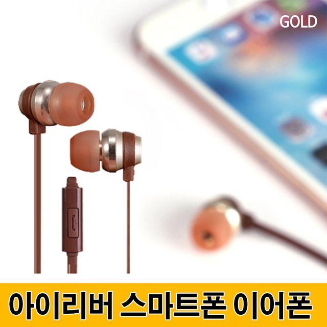 아이리버 음질좋은 이어폰 이어팟 BHC-70M 스마트폰