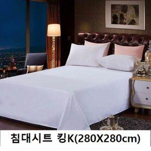 화이트 침대시트 킹K(280X280cm)