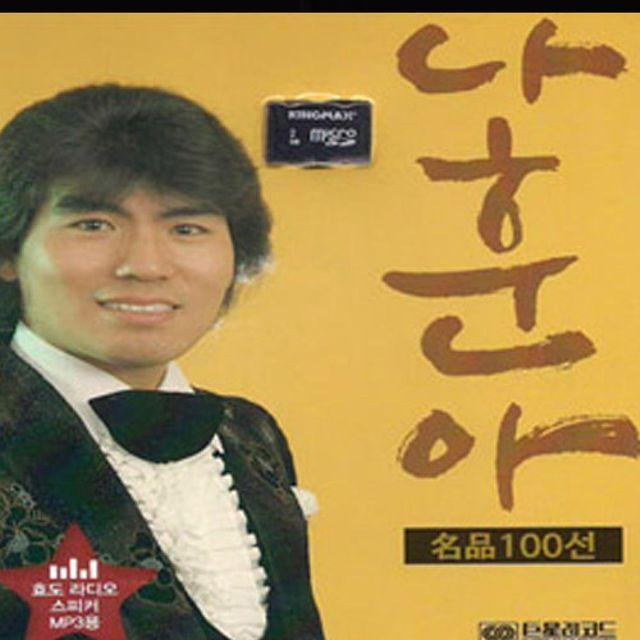 음원 나훈아 100곡 (마이크로 SD 4G 메모리포함)