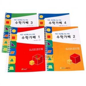 사고력 수학가베 4권세트 1-4단계/시드 가베교재