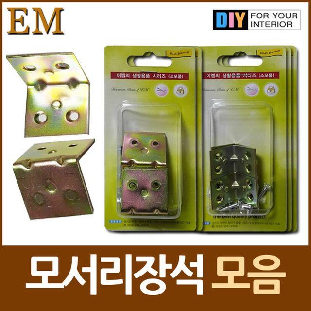 W 국산 직각 모서리장석 모음 DIY철물 장성 모