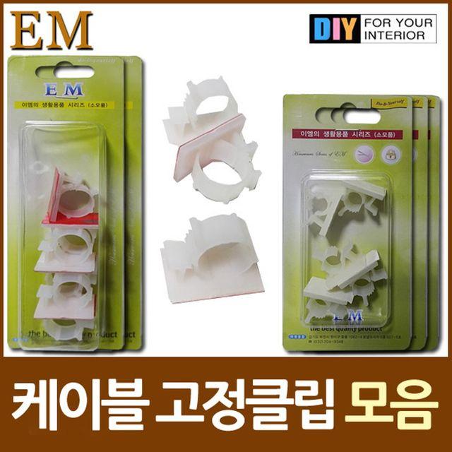 W 케이블 전선 고정클립 DIY철물모음 클립 케이