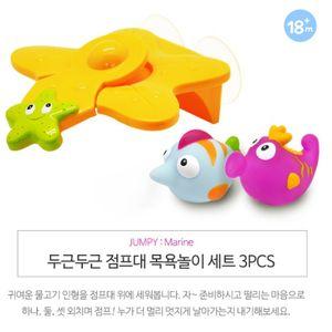 에스까보 점프대 목욕 욕조 놀이 장난감 완구