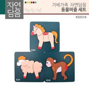 (가베가족)KS5516 자연담음 동물퍼즐 세트/원목퍼즐