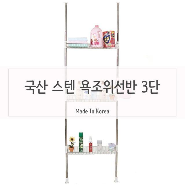 화장실정리선반 기둥식 스텐 욕조선반 3단