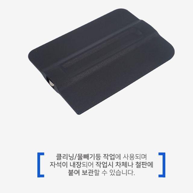 자동차 썬팅 랩핑 PPF작업시 자석 카드 스퀴지 블랙