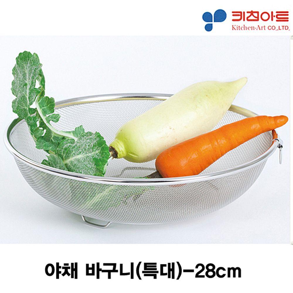 키친아트 야채 바구니(특대)-28cm [제작 대량 도매 로고 인쇄 레이저 마킹 각인 나염 실크 uv 포장 공장 문의는 네이뽕]
