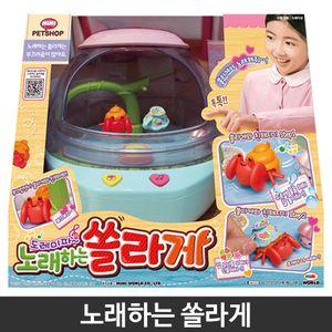 노래하는 쏠라게 어린이 실내놀이완구 장난감 완구