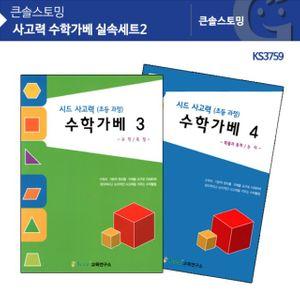 KS3759 사고력 수학가베 실속세트2