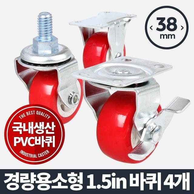 경량소형1.5 PVC 4개/바퀴 케스터 발통 운반 수레고정