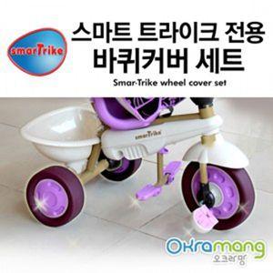 스마트트라이크 전용 바퀴커버세트