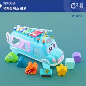 (가베가족) KS2805 뮤지컬 버스 블루