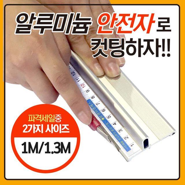 알루미늄 안전자 1M 1.3M 2종